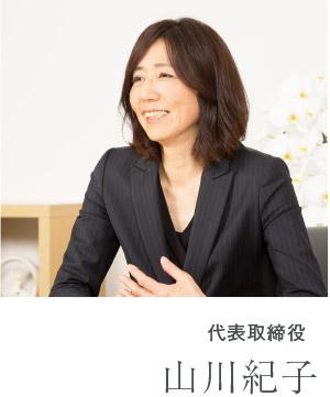 代表取締役 山川紀子