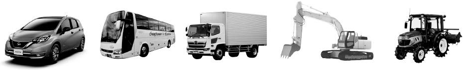 軽自動車・普通自動車・バス・トラック・建設機械・産業機械・農業機械